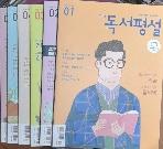 고교 독서평설 2019년1월~2019년6월까지 (총6권)
