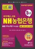 2018 하반기 와우패스 JOB NH농협은행 5급 NCS직무능력평가 & 논술 + 금융.경제.상식 100제