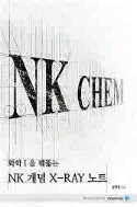 화학Ⅰ을 꿰뚫는 NK 개념 X-RAY 노트 - 남궁원