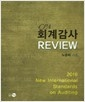 2016 CPA 회계감사 Review