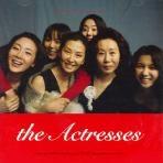 여배우들 [THE ACTRESSES]  OST [미개봉] * MUSIC BY 장영규 & 이병훈(복숭아)
