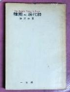 한국의 현대시 - 서정주/일지사/1970년재판