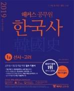 2019 해커스 공무원 한국사 (전3권)★비매품★