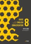 야나두 기초영어회화 1~8권 세트  (무료배송)