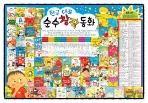한국대표 순수창작동화, 전 64권   (ISBN : 9788965094463)
