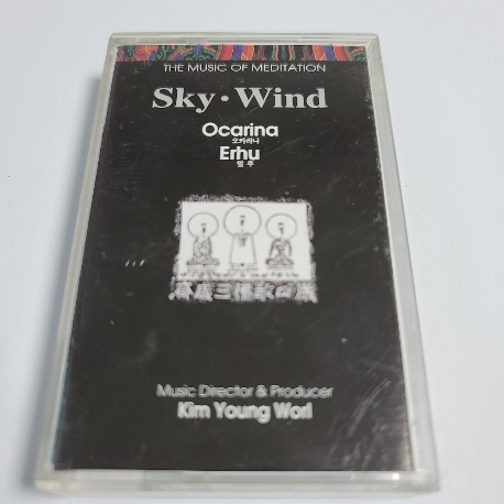 (중고 카세트 테이프) 김영월 명상음악 - Sky. Wind 1집 : 얼후, 오카리나