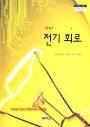 고등학교 전기 회로 교과서 (씨마스-김완태)