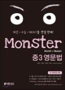 Monster 몬스터 중3 영문법