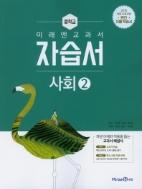 중학교 미래엔 교과서 자습서 사회2 (김진수 / 미래엔 / 2018년 ) 2015 개정교육과정