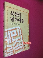 북한의 민속예술 //198-3