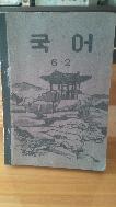 국어 6-2 (교과서)-6.25때 운끄라에서 지원한 종이로 출간한 희귀교과서 -단기 4286년, 1953년-