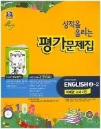 2019년 정품 - 성적을 올리는 중학교 영어 3-2 평가문제집(이재영 / 천재교육)(2018년)