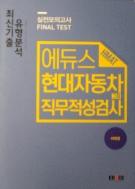 HMAT 현대자동차그룹 직무적성검사 실전모의고사 FINAL TEST