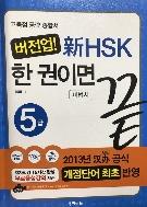 버전업! 新HSK 한 권이면 끝 5급 - 비법서