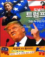 새책. 도널드 트럼프 그는누구인가?