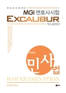 UNION MGI 변호사시험 엑스칼리버 민사법