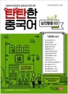 탄탄한 중국어 - 실전활용 03