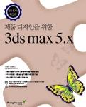 제품 디자인을 위한 3ds max 5.x ★★CD없음★★