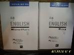에이스 -2책/ 오투 ENGLISH 1 Grammar Reading. 2 Voca / 안미정. 이재훈 -상세란참조