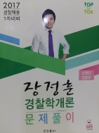 2017 경찰채용 1차대비 장정훈 경찰학개론 문제풀이 #