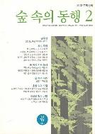 2012 뿌리문학 숲속의 동행 2 (공석하 시인 추모 특집)