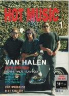 핫뮤직 (HOT MUSIC) 1998년 1월호