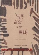 나무 사람 그리고 문화 함안 성산산성 출토 목기 (653-2)
