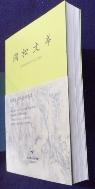 澗松文華: 간송 미술 문화 재단 설립 기념전 9788970597287 /사진의 제품  ☞ 서고위치:KS 4  *[구매하시면 품절로 표기됩니다]