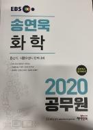 2020 EBS 공무원 송연욱 화학 (환경직, 식품위생직 완벽대비)