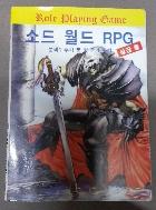 소드 월드 RPG(상급룰북)