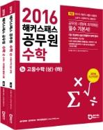 2016 해커스패스 공무원 수학 세트 (9급/전2권) / 해커스패스[1-891002]