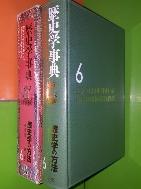 歷史學事典 6 (역사학사전/언어:일본어)