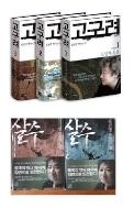 고구려 미천왕편 세트 (전3권) + 살수 세트 (전2권) // 김진명 역사소설 모음 (총5권)