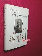 십일조의 비밀을 안 최고의 부자 록펠러 //190-6