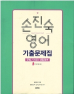 손진숙 영어 기출문제집 - 문법 어휘 생활영어 (2018)