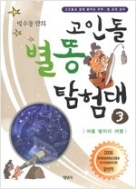 고인돌 별똥탐험대 전4권 <봄 여름 가을겨울>