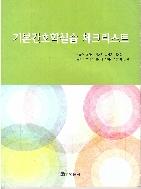 기본간호학실습 체크리스트  (ISBN : 9788980593460)