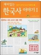 재미있는 한국사 이야기 1 - 신문이 보이고 뉴스가 들리는 19, 초등 논술 대비 총서 초판 1쇄