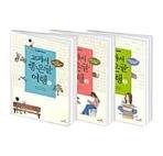 교과서 좋은글 여행 세트 - 전3권 - 중학교 국어 교과서 수록 작품선  | 한국문학 명작선