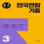 2018년 진학사 통이 큰 전국연합기출 고1 수학영역 (최신 개정판)/ 최신간 새책 / 당일발송