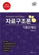 2018 전산직 자료구조론 기출문제집 (2018년 3월 발행)