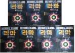라마 1,2,3,4,5,6,7 (전7권) 세트 - ARTHUR C. CLARKE [무료배송]