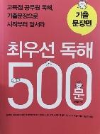 최우선 독해 500문 기출문장편 - 성정혜(핸드북)★증정용★ #