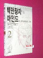 백만장자 마인드 2 //147-8