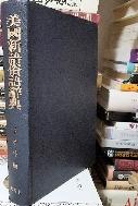 미국 신어 속어사전 - 美國 新語 俗語辭典 - 영어속어- -절판된 귀한책-아래사진참조-