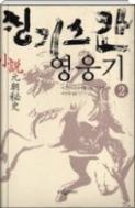 칭기스칸 영웅기 2 - 칭기스 칸을 둘러싼 8인의 사랑과 투쟁, 그에 따른 심리 묘사가 압권이다! (전 1~3권중 2권) 초판1쇄