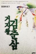 거지왕 김춘삼 3