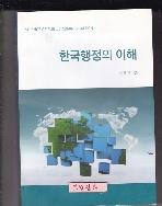 한국 행정의 이해