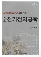 Mechatronics를 위한 기초 전기전자공학