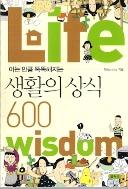 생활의 상식 600 ★2008년 1판, 상급★